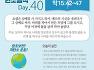 40일의 탄소금식-40일(4/11)