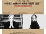"""2019 서울시향 마르쿠스 슈텐츠의 베토벤 교향곡 """"영웅""""2019.9.27.금/예술의전당"""
