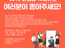 <설문조사 이벤트> 2019 산림청 10대뉴스 여러분이 뽑아주세요!