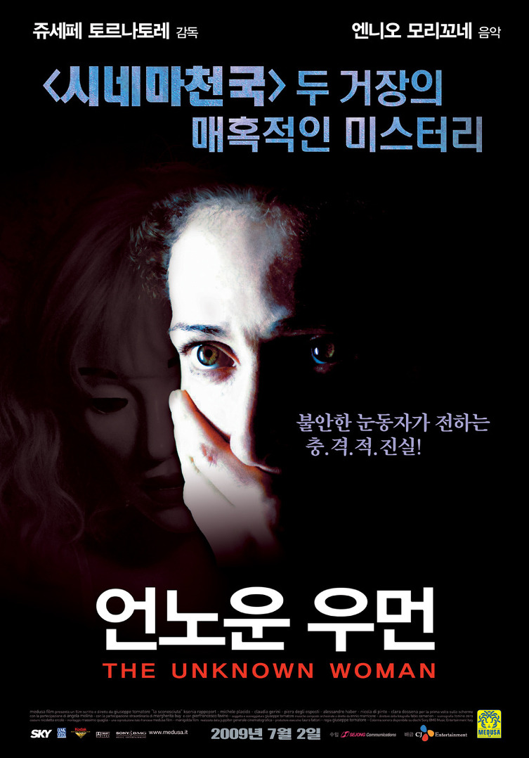 the unknown woman Unknown woman : e71 synopsis when hong ji-won realizes that her precious son hae-sung has leukemia, she swears that she will sell her soul to devil if she could save her son.