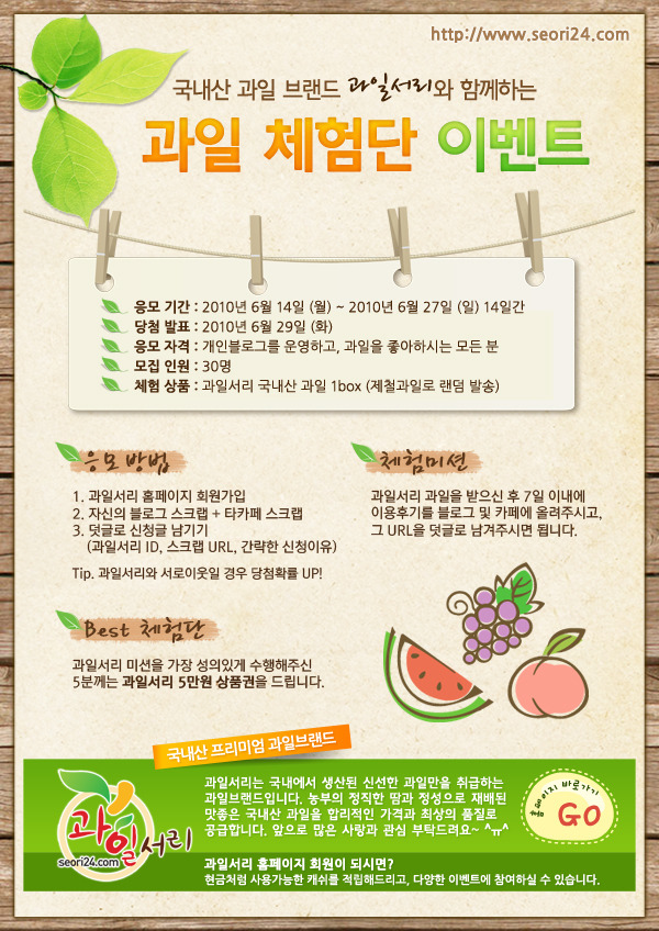 과일서리 - 과일 체험단 이벤트