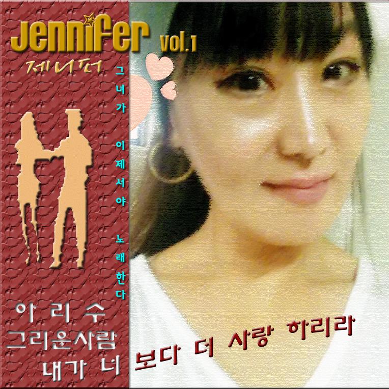 제니퍼 - 아리수