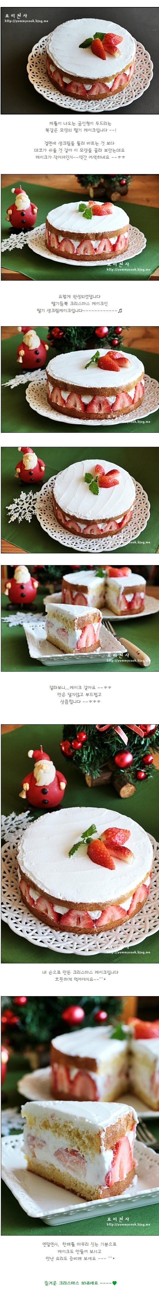 크리스마스 케이크 만들기, 딸기 생크림케이크