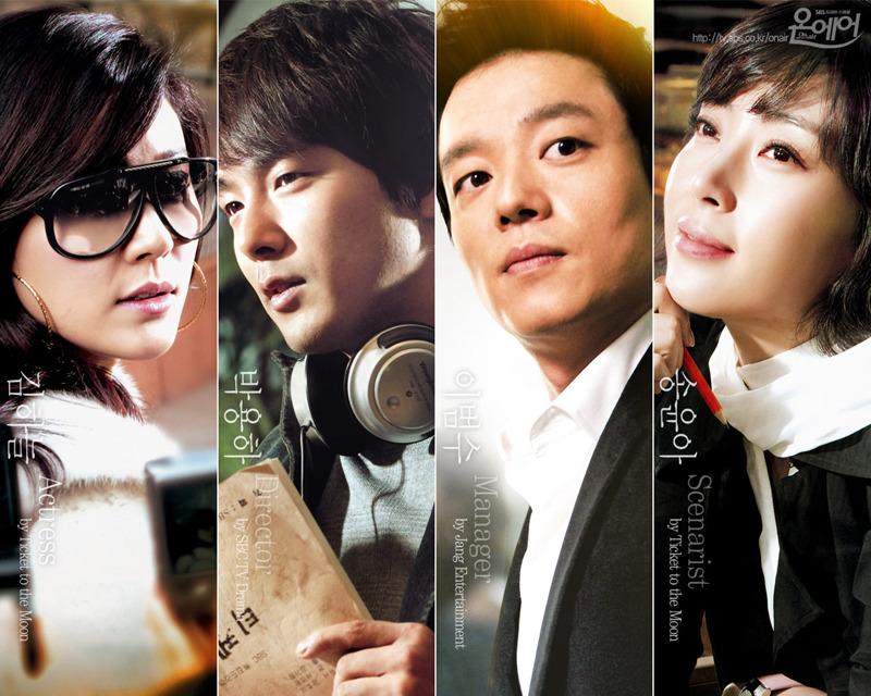 [한국드라마] 온에어(2008)