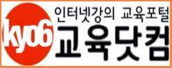 교육닷컴 공무원강의/취업강의/자격증강의 유튜브 샘플강의추천