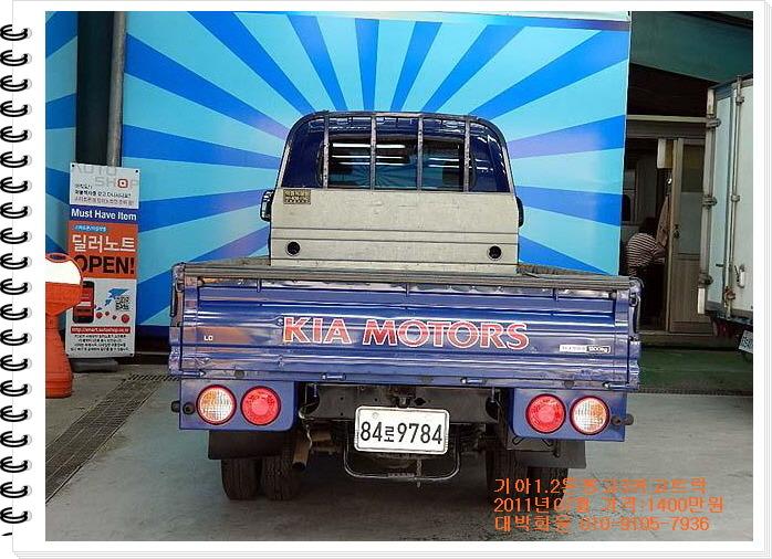 중고1.2톤트럭-중고 기아1.2톤봉고3카고트럭 적재함철판보강,2011년식 가격:1400만원 중고1.2