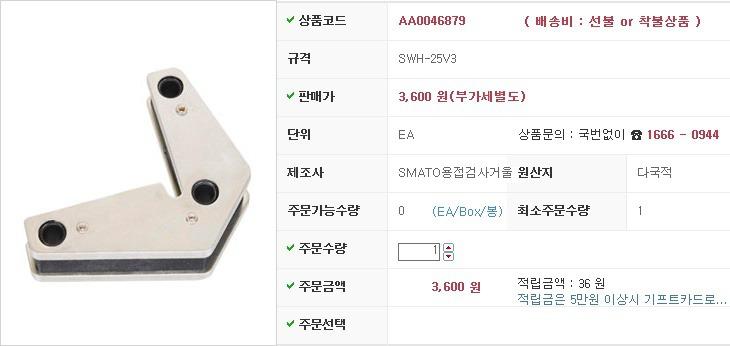 용접자석 SWH-25V3 SMATO용접검사거울 제조업체의 용접부품/용접부자재 가격비교 및 판매정보 소개
