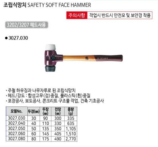 조립식망치 NO.3027.080 할더 제조업체의 작업공구/망치/드라이버 가격비교 및 판매정보 소개