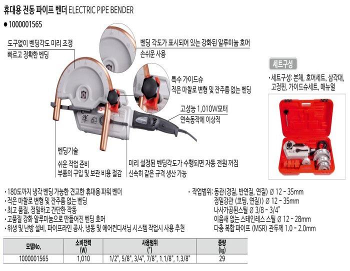 전기파이프벤더 1000001565 로덴베르거 제조업체의 배관설비/배관공구 가격비교 및 판매정보 소개