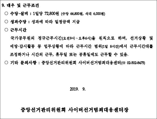 중앙선관위, 제21대 국회의원선거 사이버공정선거지원단 모집 안내