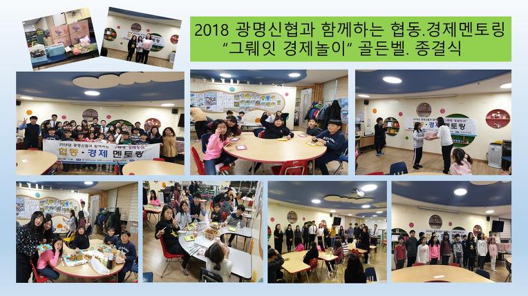 2018 광명신협과 함께하는 협동.경제멘토링 종결식