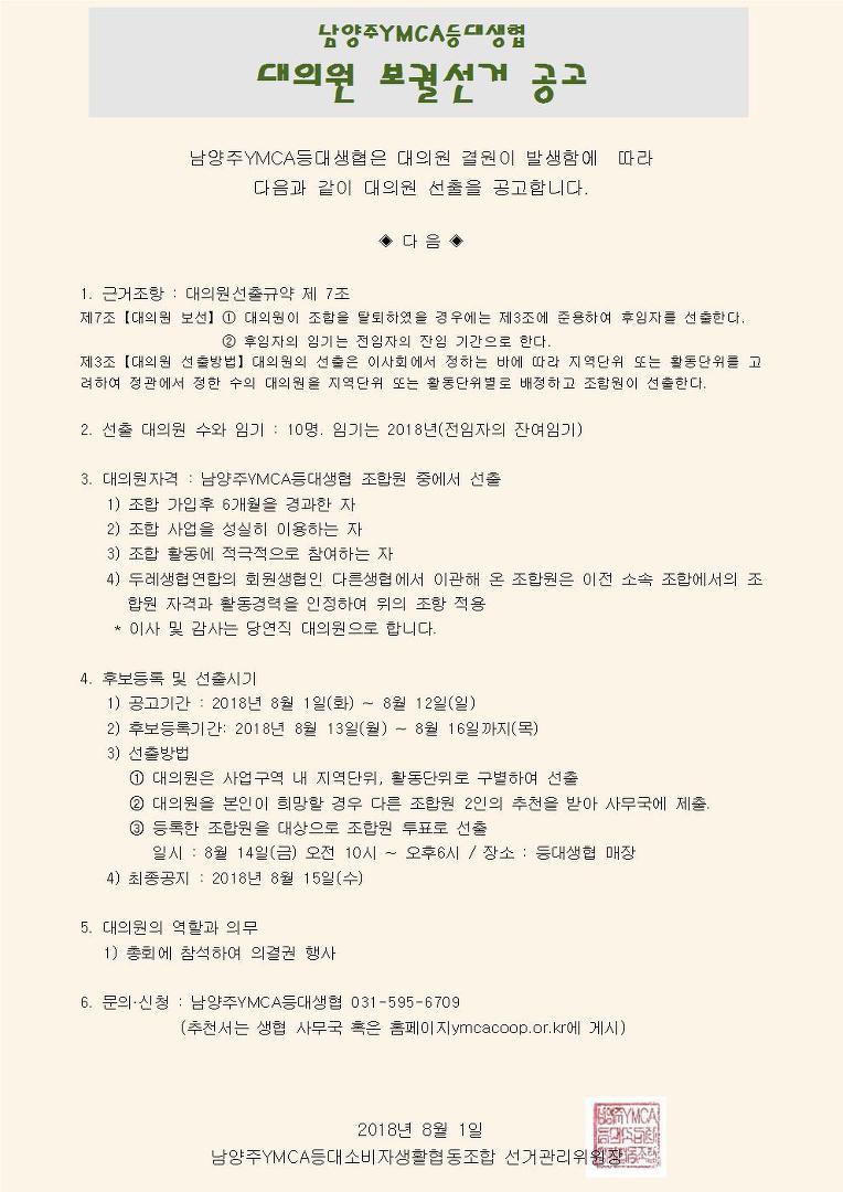 남양주YMCA 등대두레생협 대의원 선출 및 임시총회 개최 알림