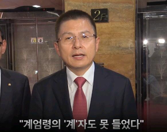 2017년 2월 당시, 軍 계엄령 검토에 황교안 관여했다