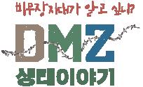 비무장지대가 알고싶니? DMZ 생태이야기