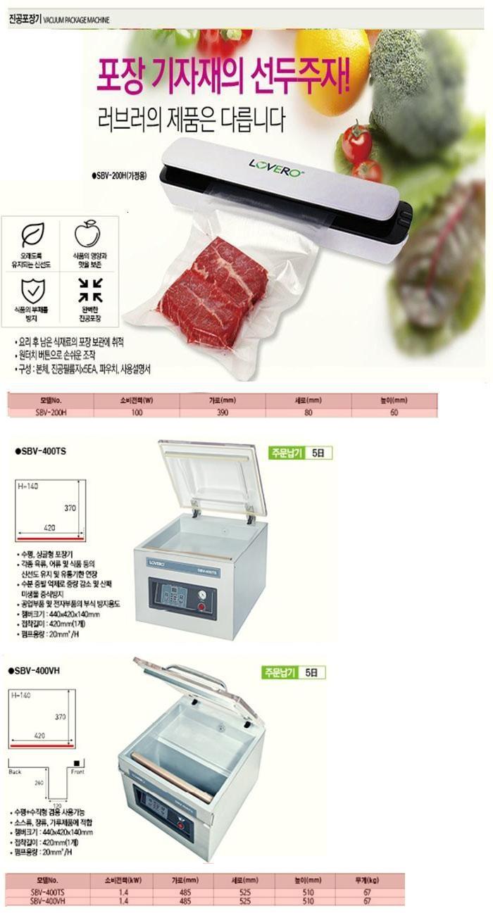진공포장기(가정용) SBV-200H(가정용) 러브러 제조업체의 식품기계/포장기 가격비교 및 판매정보 소개