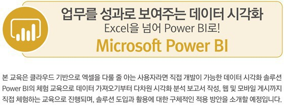 메이븐 2019년 8월 마이크로소프트 클라우드 서비스 무료 체험 교육